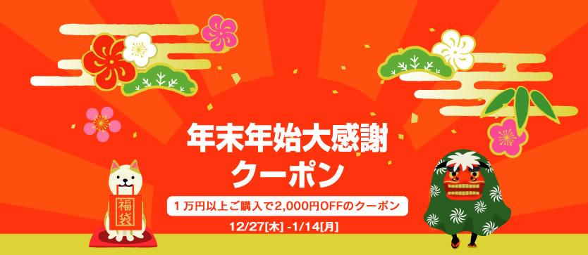 MAX5,000円OFFクーポン
