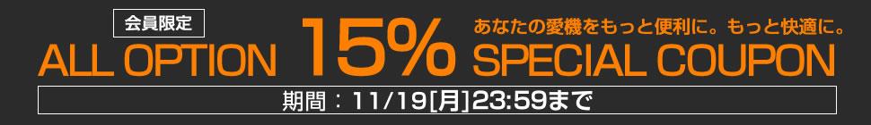 全商品15%OFFスペシャルキャンペーン