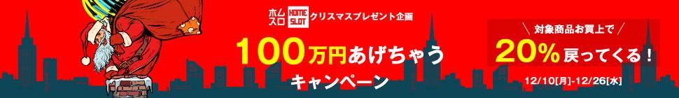 100万円あげちゃうキャンペーン