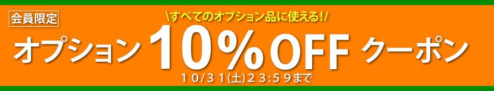 オプション10%OFF