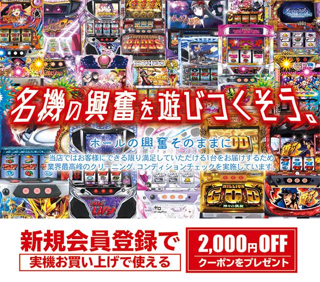 新規会員様限定実機購入で2,000円OFFクーポンプレゼント