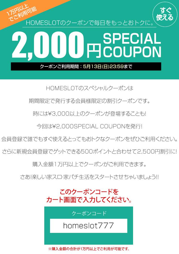 2000円割引クーポンキャンペーン