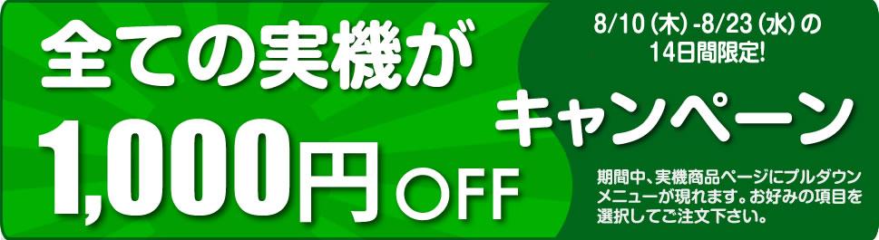 実機1,000円OFFキャンペーン