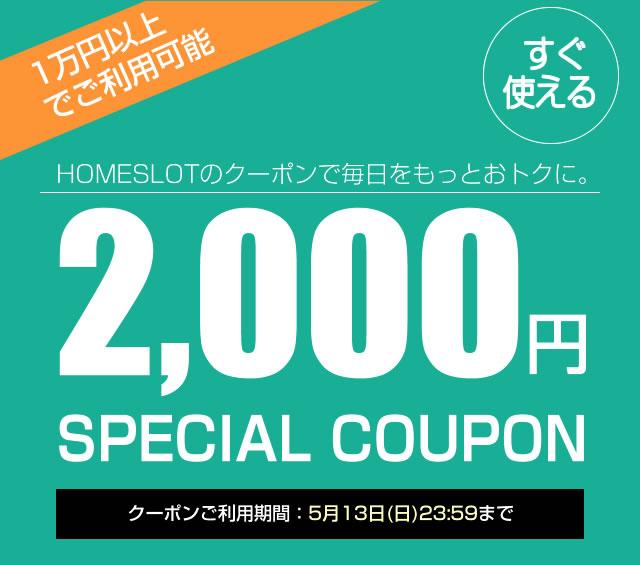 2,000円スペシャルクーポン